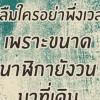 บ.รักก็ใ